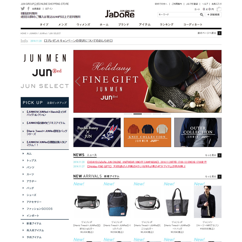 JUN MEN(ジュンメン) 通販サイトの画像