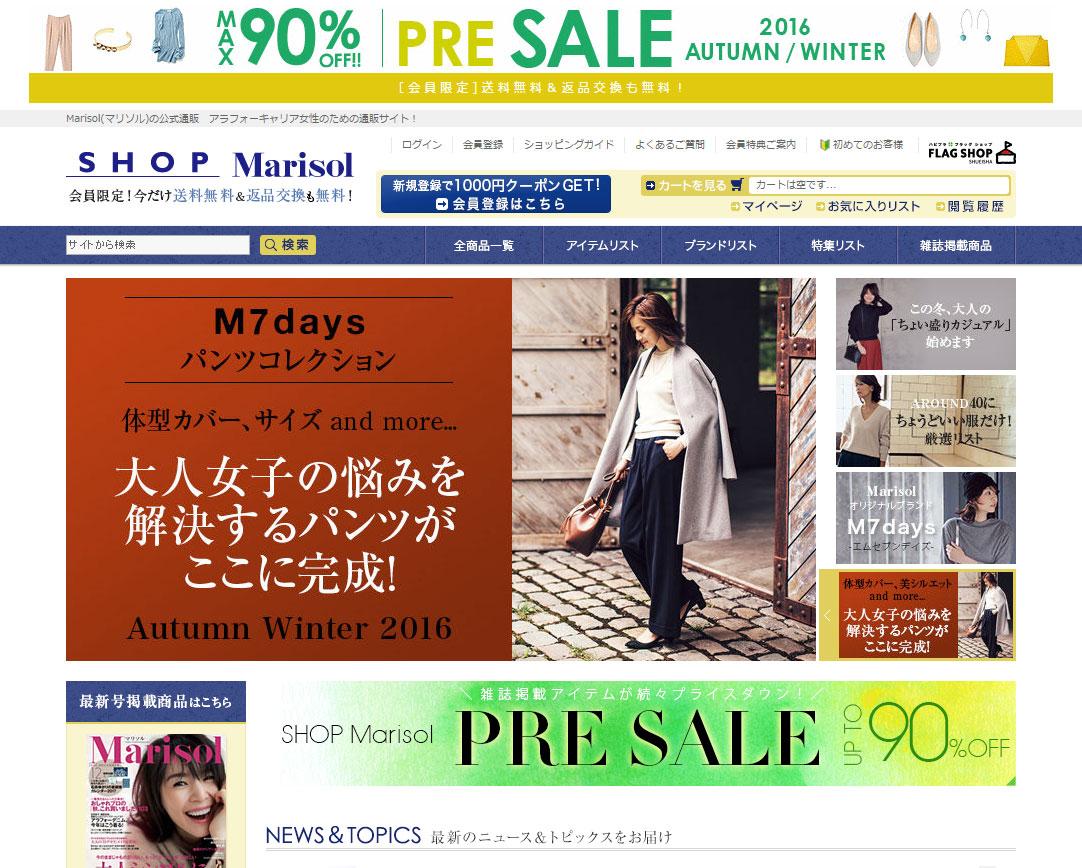 マリソル(Marisol)通販サイトの画像